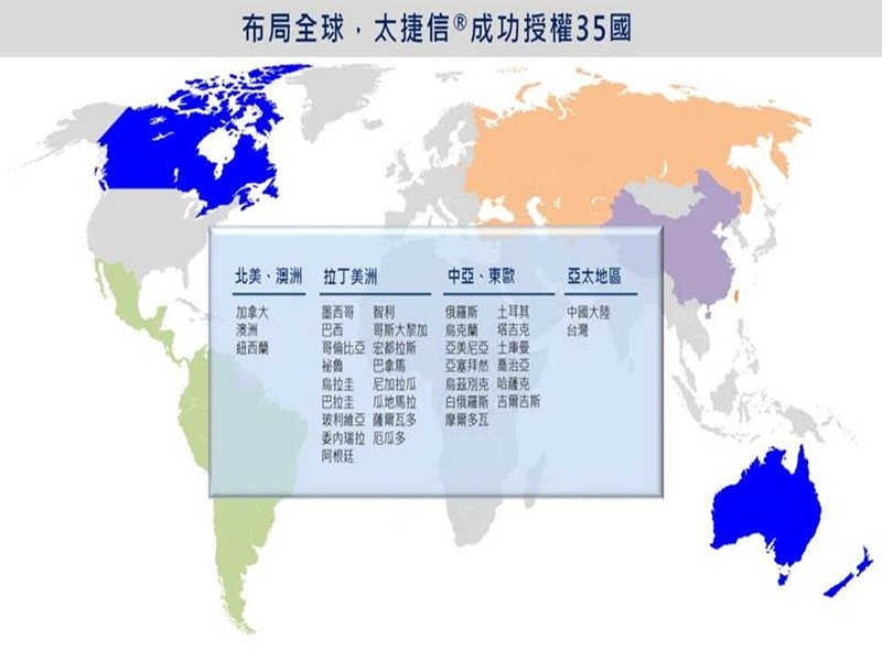 太景太捷信進軍加紐澳 總授權版圖擴及全球35國。(廠商提供)