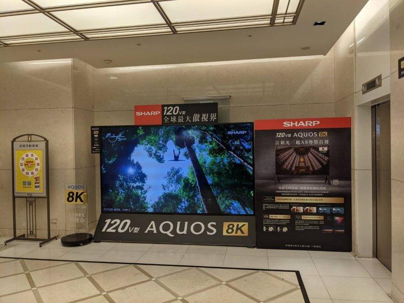 夏普8K液晶顯示器 新光三越信義新天地A8館盛大展出。(夏普提供)