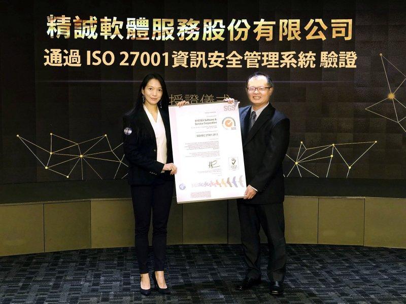整合雲服務強化營運資安 精誠軟體服務通過ISO 27001資訊安全驗證。(廠商提供)