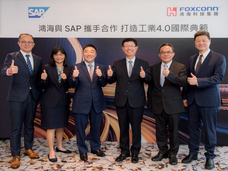 鴻海與SAP戰略結盟 建構軟硬整合新商業模式共同打造數位轉型標竿。(鴻海提供)