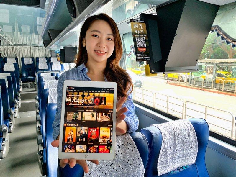 台灣大myVideo攜手國光客運 24小時免費看大方送。(廠商提供)