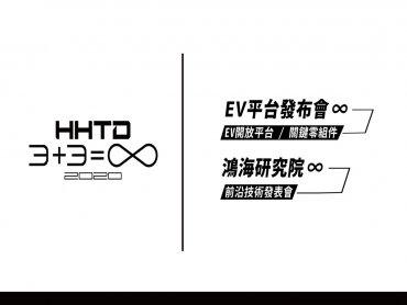 鴻海科技日16日登場 兩波預告宣傳強打3+3=∞