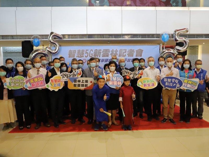 中華電信攜手雲林縣政府 開創「智慧5G新雲林」。(中華電信提供)