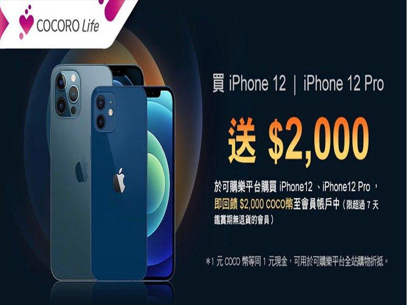 鴻海旗下夏普可購樂平台搶搭換機潮 推出買iPhone12送$2000 COCO幣。(廠商提供)