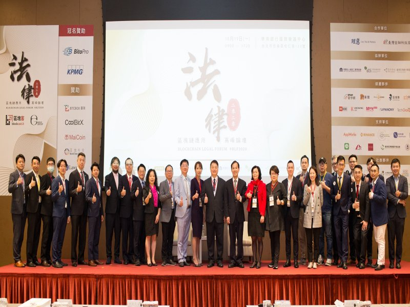 幣託出席「區塊鏈應用法律高峰會」分享合規成果。(廠商提供)