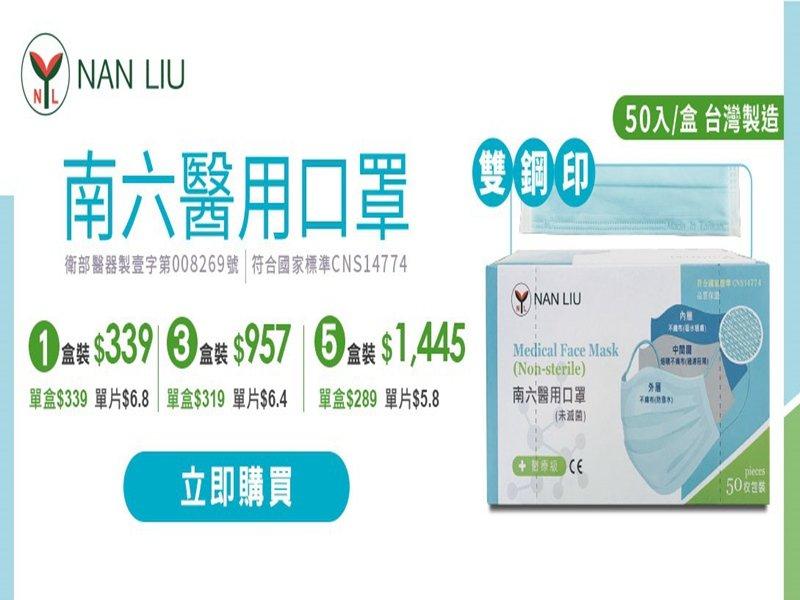 鴻海旗下夏普可購樂平台 率先販售南六雙鋼印口罩。(可購樂提供)