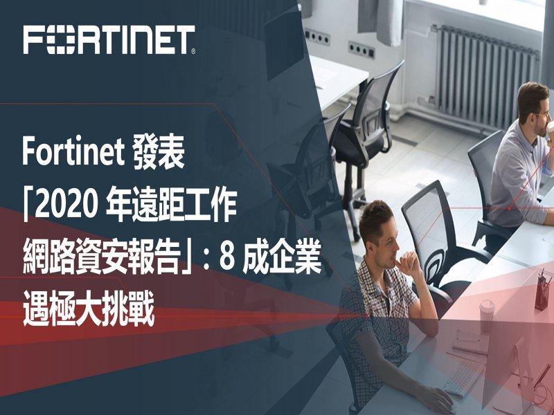 Fortinet發表「2020 年遠距工作網路資安報告」 8成企業遇極大挑戰。(廠商提供)