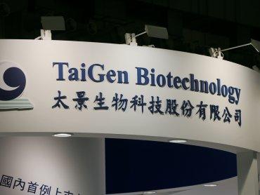 太景流感抗病毒新藥TG-1000獲美國FDA核准臨床試驗