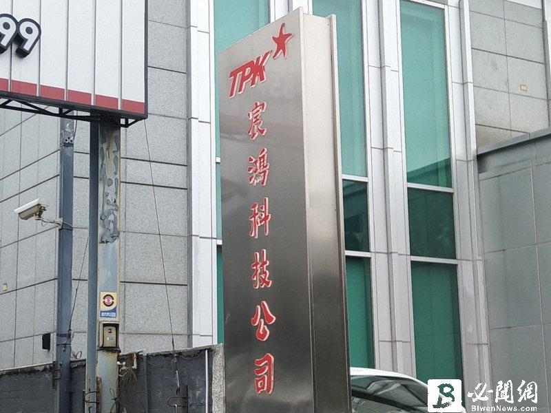 TPK宸鴻Q3 EPS 1.09元。(資料照)