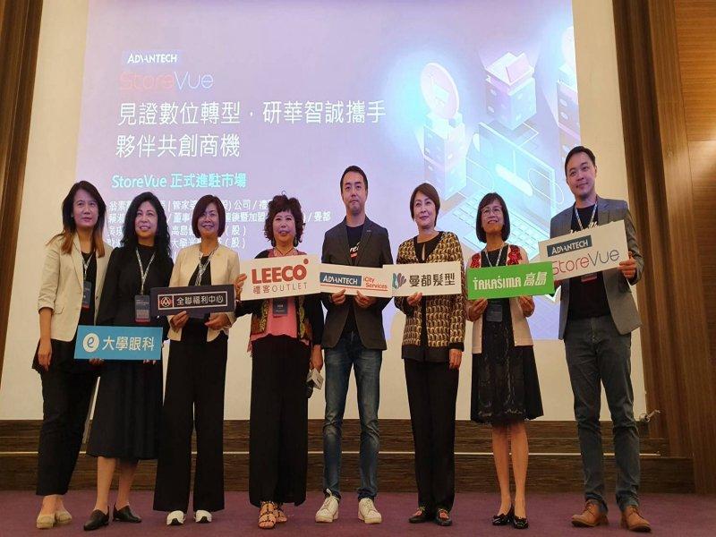 研華智誠門店AIoT解決方案平台 StoreVue上市 攜手策略夥伴開啟智慧零售新紀元。(研華提供)