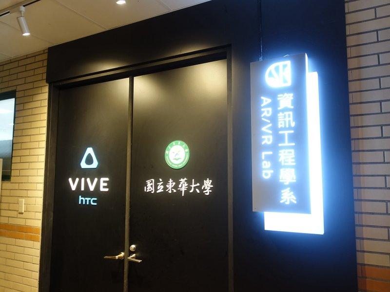 東華大學結盟HTC 成立東台灣首間VR人才培育中心。(廠商提供)