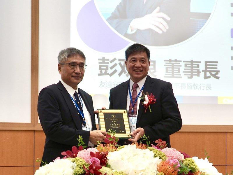 友達光電董事長彭双浪獲頒「工業工程獎章-產業貢獻獎」。(友達提供)