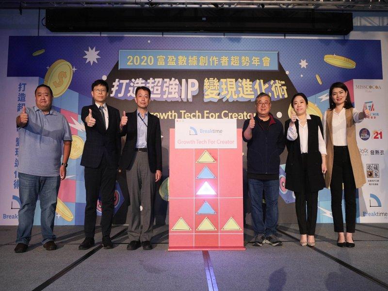 鴻海旗下富盈數據攜手多家台灣新創共組「網紅IP製造大聯盟」  號召GliaCloud、Firstory及Super 8等夥伴共組最強流量台灣隊。(廠商提供)