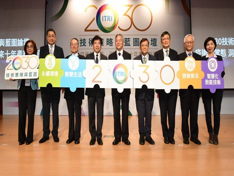 工研院「2030技術策略與藍圖論壇」瞄準下一個十年產業新局 用科技帶領臺灣尋新價值。(工研院提供)