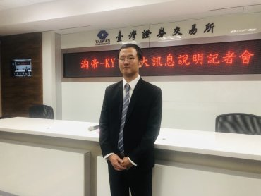 淘帝-KY集團多角化發展  將於1月召開臨股會全面董事改選