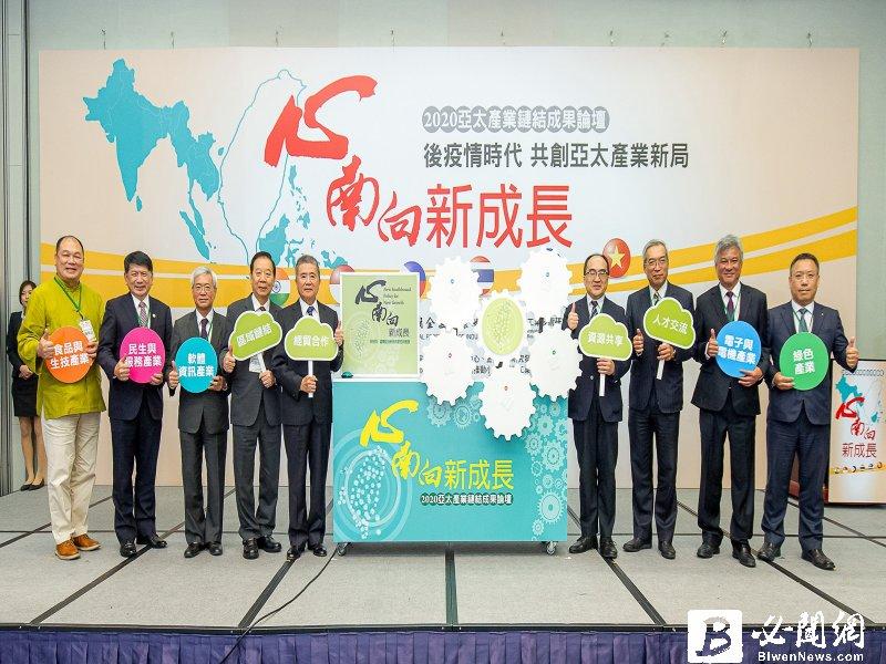 2020亞太產業鏈結成果暨心南向新成長系列四新書發表會 工研院助力產業在後疫時代拓展亞太新商機。(資料照)