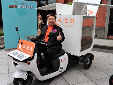 威剛切入綠能物流 威速登首發全台最大載重、極致安全電動三輪車