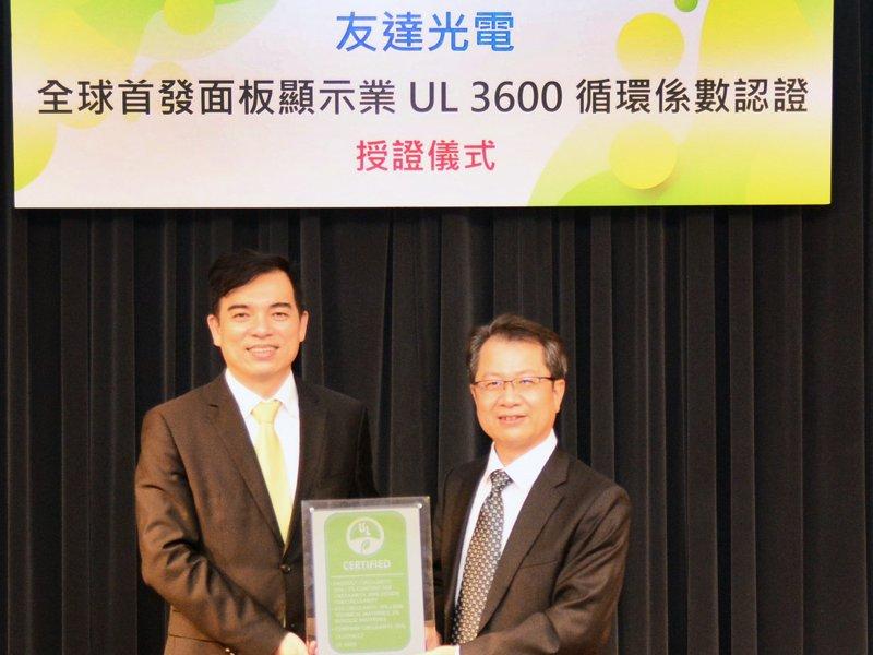 友達獲全球首張面板業UL 3600循環係數認證。(友達提供)