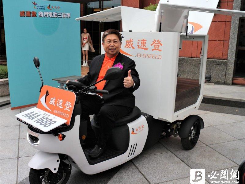 威剛切入綠能物流 威速登首發全台最大載重、極致安全電動三輪車。(資料照)