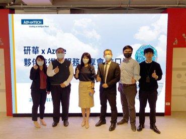 研華Azure夥伴技術與服務分享會 攜手北中南企業共創雲端商機