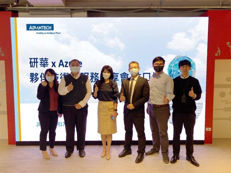 研華Azure夥伴技術與服務分享會 攜手北中南企業共創雲端商機。(研華提供)