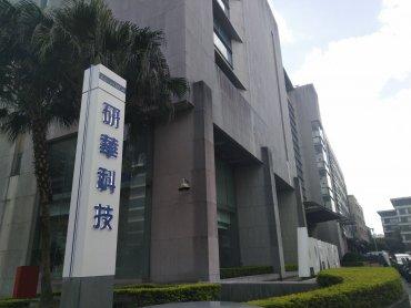 研華11月營收月減11.8%