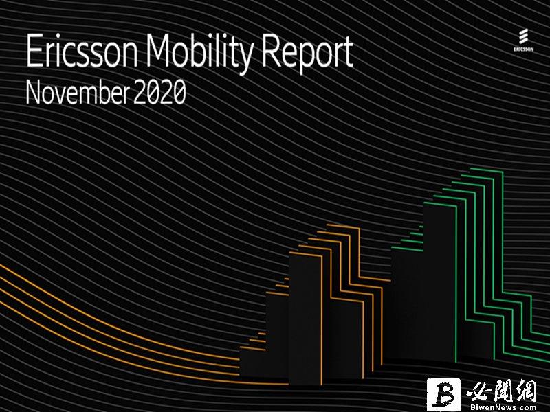 愛立信行動趨勢報告:2020年底5G網路覆蓋將超過10億人口。(廠商提供)