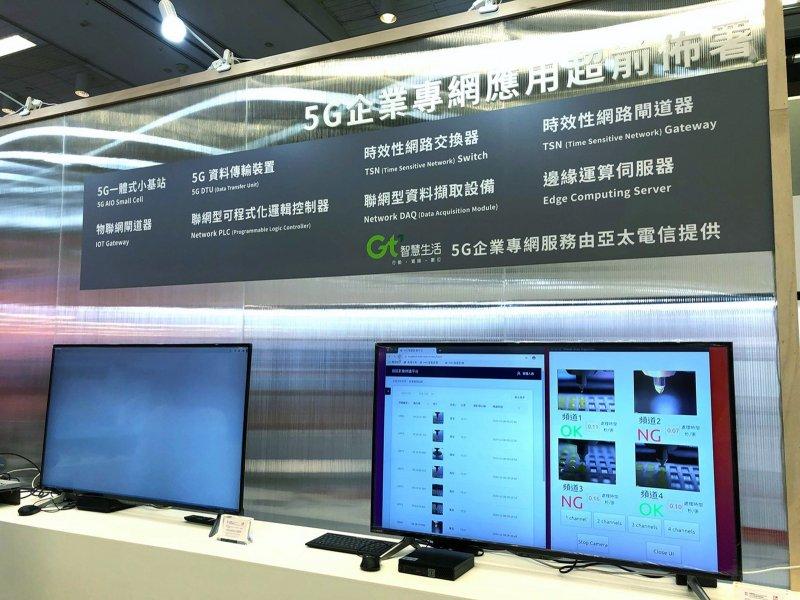 亞太電信強攻數位經濟及企業專網 攜手5G加速器團隊 佈局智慧醫療 秀業界第一個孵化到落地案例。(亞太提供)