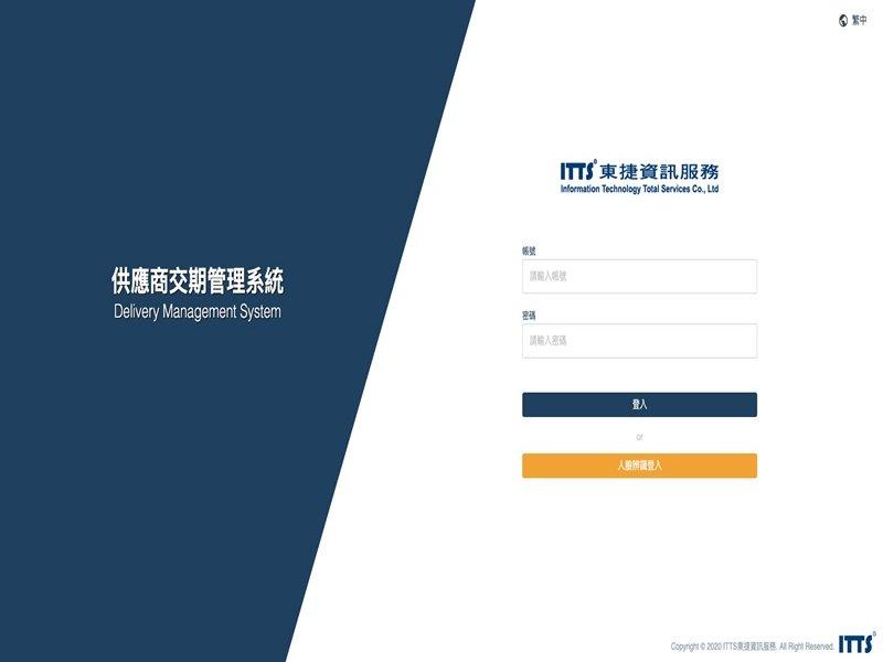 東捷資訊打造「供應商交期管理系統」 強化企業供應鏈管理帶旺營收。(東捷提供)