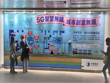 中華電信與國泰世華銀行攜手合作 打造臺北捷運多元支付智慧化服務