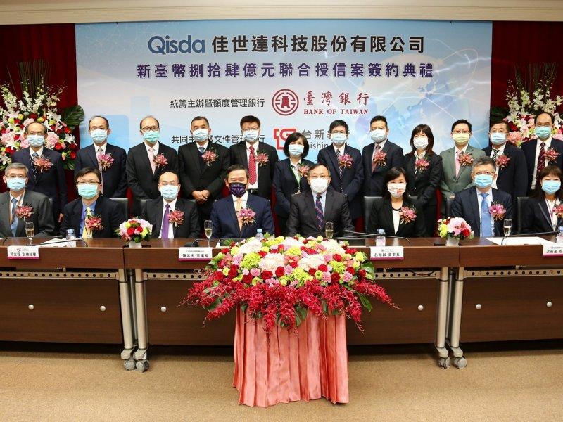 佳世達簽署84億元聯貸案 持續擴大艦隊聯盟。(佳世達提供)