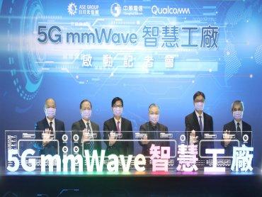 中華電信、日月光、高通聯手打造全球首座5G mmWave智慧工廠