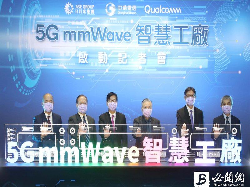 中華電信、日月光、高通聯手打造全球首座5G mmWave智慧工廠。(資料照)