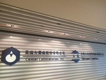 晟德轉投資公司加科思正式於香港敲鐘上市
