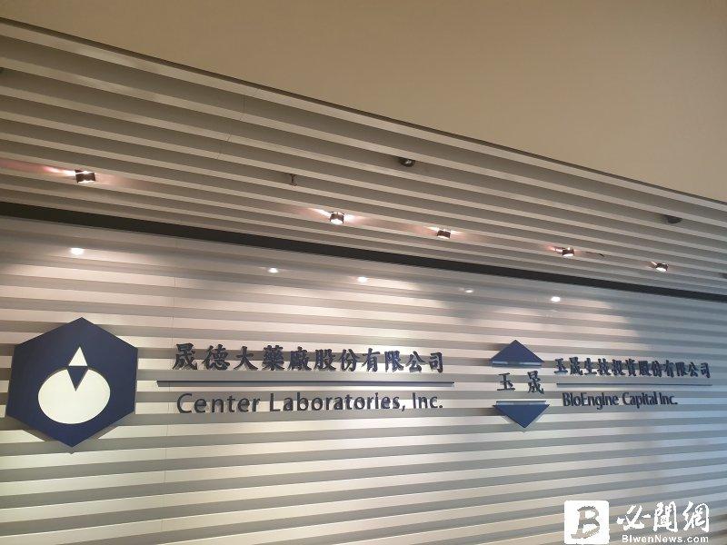 晟德轉投資公司加科思正式於香港敲鐘上市。(資料照)