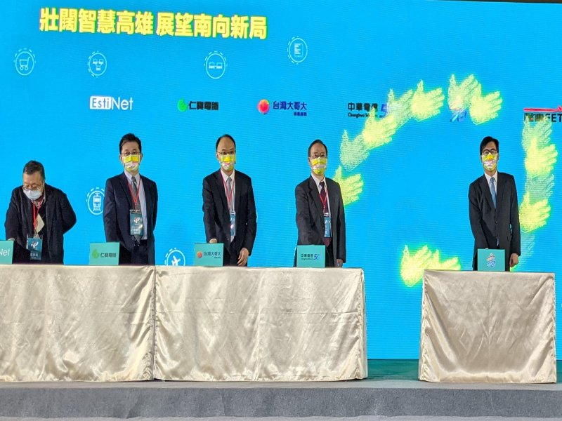 助攻高雄!台灣大簽署智慧城市合作備忘錄。(廠商提供)
