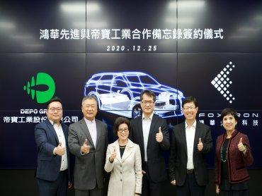 帝寶工業與鴻華先進策略合作攜手壯大MIH聯盟