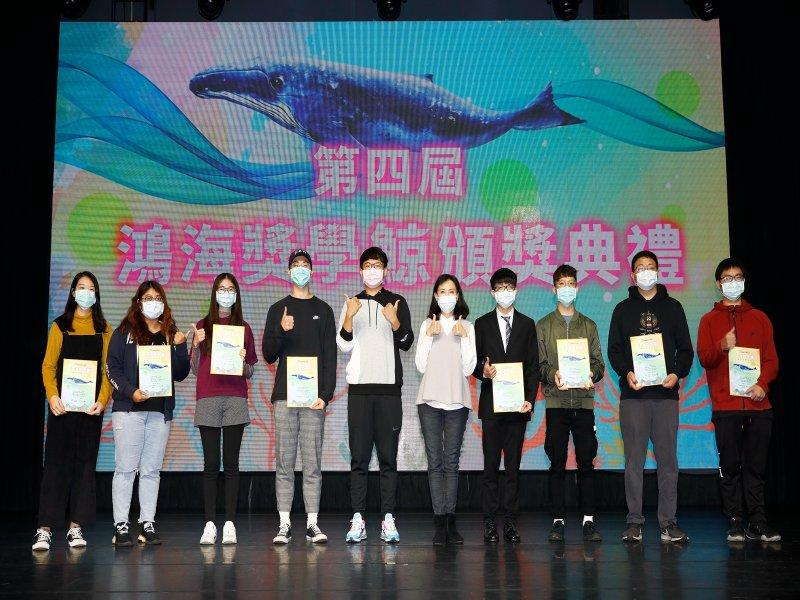 全大最大獎助學金計畫第四屆鴻海獎學鯨頒獎。(鴻海基金會提供)
