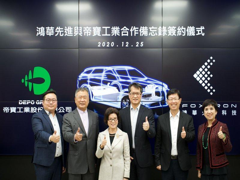 帝寶工業與鴻華先進科技共同簽署合作意向書,宣告帝寶工業正式加入MIH聯盟。(廠商提供)