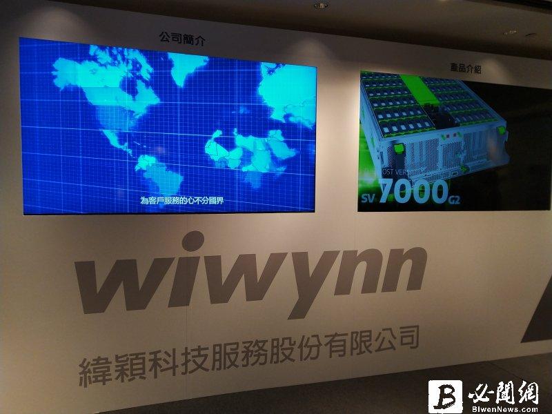 緯穎攜手瓦特先生完成綠電採購 創台灣資訊服務業購買綠電首例。(資料照)