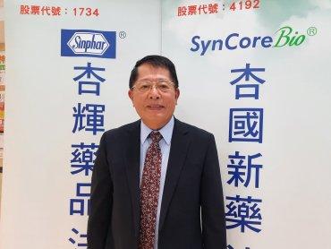 杏國SB05PC胰臟癌新藥 全球三期臨床試驗預計2021年完成