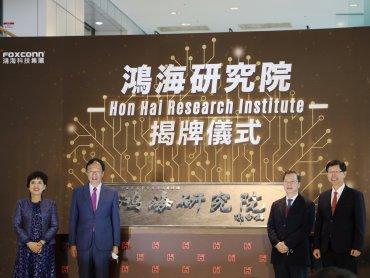 鴻海研究院正式揭牌 打造護國群山 股價強勢反彈逾8%