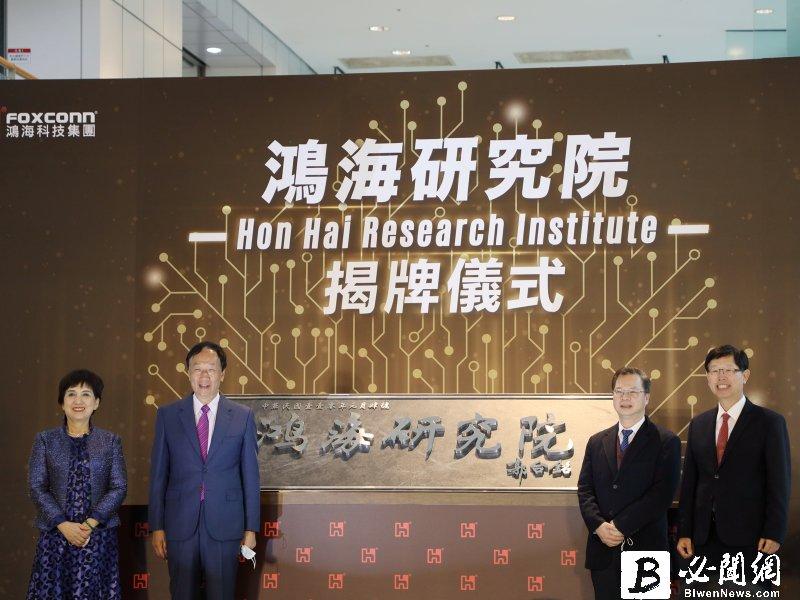 鴻海研究院正式揭牌 打造護國群山 股價強勢反彈逾8% 。(資料照)