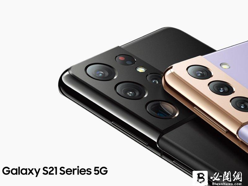開拓個性化行動體驗 Galaxy S21 5G旗艦系列手機 神「攝」登台。(資料照)