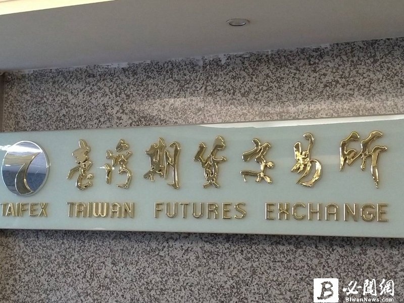 臺灣期貨交易所臺灣生技期貨取得美國商品期貨交易委員會交易許可。(資料照)