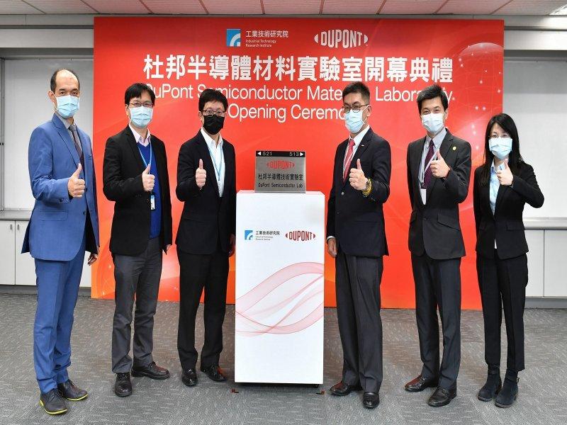 工研院與杜邦攜手 半導體材料實驗室揭牌啟用。(工研院提供)
