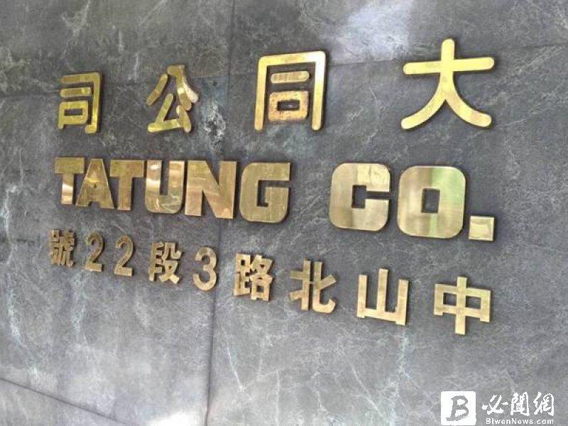 大同挑戰多元綠電案場 建置北臺首座光電公墓。(資料照)