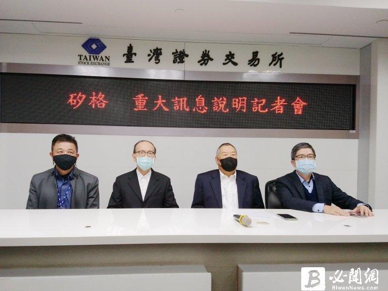 IC封測廠矽格擬斥資1.65億美元收購台灣聯測100%股權。(資料照)