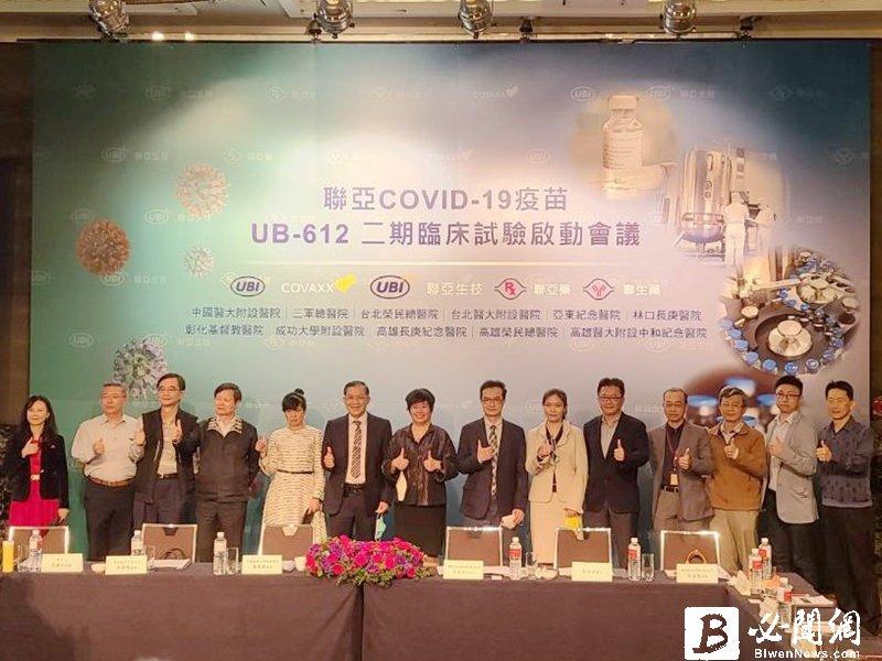 聯亞生技今(7)日舉辦COVID-19疫苗UB-612第二期臨床試驗啟動會議。(魏鑫陽攝)