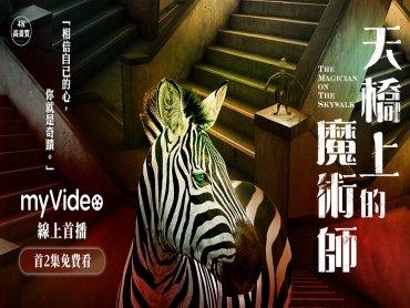《天橋上的魔術師》myVideo本周六同步首播 台灣大5G技術支援《天橋》VR展覽 精彩重現中華商場經典時代